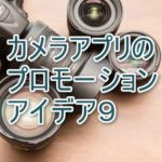 カメラアプリのプロモーションアイデア9