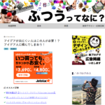 キヨスイさんブログでシゴトクリエイターのご紹介を頂きました!