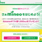 格安スマホサービスmineo(マイネオ)新規登録でAmazonギフト券1,000円をゲットしよう(2017年1月31日まで)