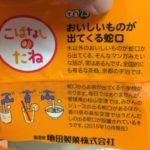 亀田の柿の種パッケージ裏から考えるあったらいいな蛇口アイデア