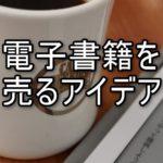 電子書籍の販促アイデア10