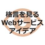 名言・格言を見るWebサービスアイデア