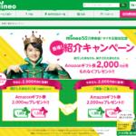 mineo倍増!紹介キャンペーンは2017年5月9日まで。Amazonギフト券2,000円がもらえる。