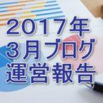 2017年3月サイト運営報告