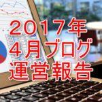 2017年4月サイト運営報告