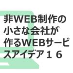 非Web制作の小さな会社が作るWebサービスアイデア16