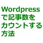 Wordpressで投稿記事数をカウントする方法+特定の記事を除外する工夫