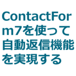 ContactForm7を使って自動返信機能を実現する