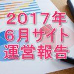 2017年6月サイト運営報告
