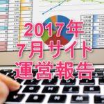2017年7月サイト運営報告