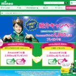 mineo紹介キャンペーンまだまだやってました。