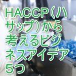 HACCP(ハサップ)から考えるビジネスアイデア5つ