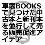 草叢BOOKSで見つけた中古本と新刊本を並行して売る販売促進アイデア