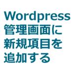 Wordpress管理画面に経過日数を新規追加する