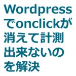 Wordpressでonclickコードが消えてイベントトラッキング出来ないのを解決するプラグイン