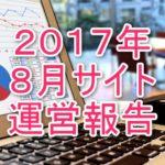 2017年8月サイト運営報告