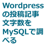 Wordpressの投稿記事文字数をMySQLで調べる