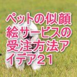 ペットの似顔絵サービスの受注方法アイデア21