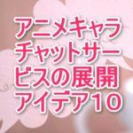 アニメキャラチャットサービスの展開アイデア10