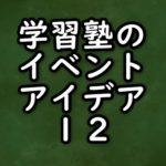 学習塾のイベントアイデア12