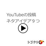 YouTubeの投稿ネタアイデア9つ