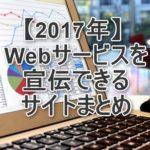 Webサービスを宣伝できるサイトまとめ(2017年版)