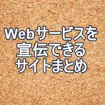 Webサービスを宣伝できるサイトまとめ