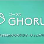 颯爽と登場したクラウドツイーティングサービス「GHORUS」を弔う