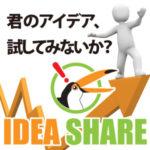アイデアシェアの宣伝のためブログ広告を出してみました!