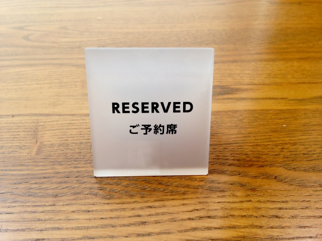 reservedseat