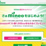 mineo(マイネオ)新規登録でAmazonギフト券1,000円が当たる話