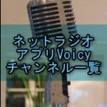 80チャンネルを超えるネットラジオアプリVoicyの番組一覧