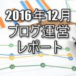 2016年12月サイト運営報告