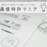 【PR】通信・ネットワーク系の特許アイデアを分かりやすく解説してくれる「通信特許マニア」から学ぼう