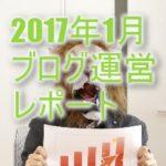 2017年1月サイト運営報告