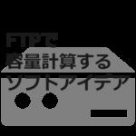 FTPの容量計算ソフトのアイデア