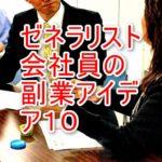 ゼネラリスト会社員向け副業アイデア10