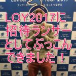 Lancer of the year 2017(LOY2017)に参加。個々との対話が大変良い刺激になりました。