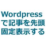 Wordpressで先頭に固定表示をする