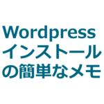 Wordpressのインストール手順メモ