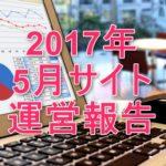 2017年5月サイト運営報告