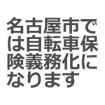 名古屋市は2017年10月から自転車保険が義務に。自転車保険に加入しているかチェックしよう