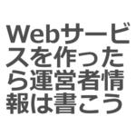 Webサービスを作ったら運営者情報は書こう