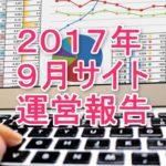 2017年9月サイト運営報告