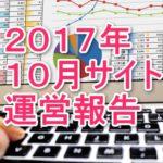 2017年10月サイト運営報告