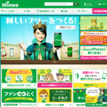 mineo紹介キャンペーンまだまだやってるよ!