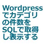 Wordpressで特定のカテゴリの件数をSQLで取得し表示する