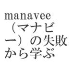 manavee(マナビー)の失敗から学ぶ