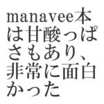 manavee本を読み、学生のピュアさや内面の葛藤とか嫌いじゃない。むしろ好きだなと思った話。