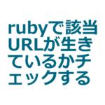 rubyで該当URLが生きているかどうかをチェックした時のメモ
